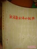 汉语歇后语小词典