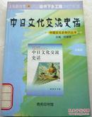 中日文化交流史话  (中国文化史知识丛书)