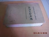 现代汉语词典(1979年版,精装)