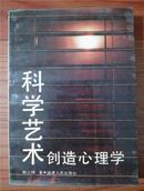 科学艺术创造心理学【作者林公翔签赠钤印本】【90年1印 仅印3000册】