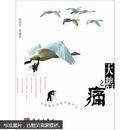 天鹅之痛:中国野生鸟类行摄手记