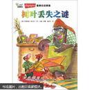 最棒的故事集: 聪明的小猪学者,非同寻常的青蛙,树叶丢失之谜,大熊座的礼物,能说会道的老虎