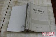 北京大学试用教材:刑事侦查学(平装32开   1983年6月1版1印   印数35千册   有描述有清晰书影供参考)