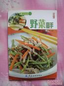 野菜高手【野菜,不光是时尚,更是健康。06年6月一版一次】