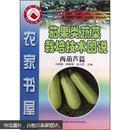 农家书屋:茄果类蔬菜栽培技术图说(迷你黄瓜篇.西葫芦篇)
