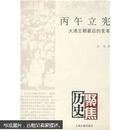 丙午立宪:大清王朝最后的变革