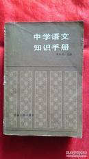 中学语文知识手册