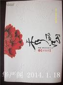 秀丽江山4.朱雀卷/李歆