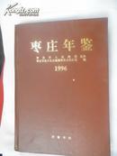 枣庄年鉴.1996