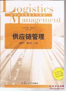 现代物流管理系列教材.供应链管理