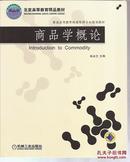 北京高等教育精品教材.普通高等教育物流管理专业规划教材.商品学概论