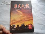 农民文摘   月刊  1991年11期  总86期 孔网唯一