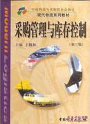 中国物流与采购联合会指定现代物流系列教材.采购管理与库存控制.第三版