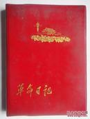 文革红塑料皮《革命日记》日记本彩页 是革命圣地井冈山、延安、遵义、北京等毛主席语录、毛主席诗词等