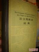 法汉缩略语词典 (精装83)