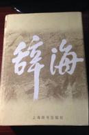 [缩印本]辞海2000版(巨厚册)