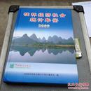 桂林经济社会统计年鉴2009年