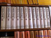 汉语大词典(套装全十三册)