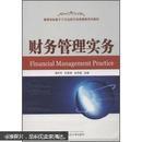 高等学校基于工作过程开发经管类系列教材:财务管理实务