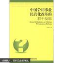 中国公用事业民营化改革的若干反思