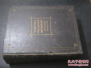(英漢雙解韋氏大學字典)websters collegiate dictionary with chinese translation 民國十二年印行