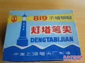 灯塔笔尖819不锈钢制(100支)