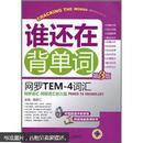 谁还在背单词:网罗TEM-4词汇(第3版)(附CD光盘1张)