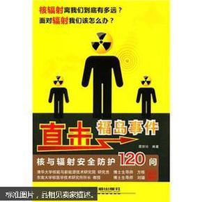 直击福岛事件:核与辐射安全防护120问