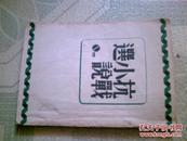 抗战小说选 【民国三十四年初版】土纸本  有藏书章 借书袋