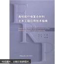 高性能纤维复合材料土木工程应用技术指南(书内仅仅有几页有画线)