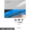 法理学:全球视野(第3版)