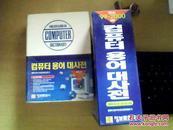 韩语工具书(什么书懂韩语的自鉴)