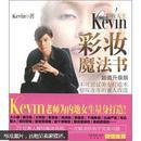 彩妆天王Kevin彩妆魔法书(超值升级版)