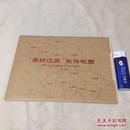 美好江苏`旅游地图`有封套`很大开张