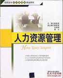 高职高专经济管理类精品教材.人力资源管理