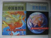中国地图集+世界地图集(2本合售