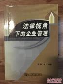 法律视角下的企业管理 苏静魏方编著 北京邮电大学出版社