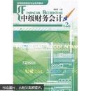 中级财务会计(第2版) 谢明香 经济管理出版社