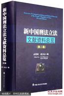 新中国刑法立法文献资料总览(第二版)