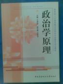 电大教材:政治学原理(2013年印)