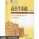 21世纪政治学系列教材:政治学基础(第2版)正版大学生二手教材书