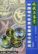 中国现代非贵金属硬币图说(修订版)
