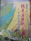 改革源头新发展:中国农村问题研究