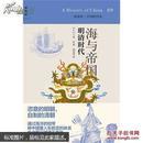 讲谈社中国的历史  海与帝国:明清时代