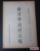 民国三十六年-南京市政府公报--第二卷第十二期
