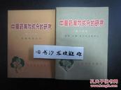 中医类:中草药有效成分的研究 第一、二分册合售