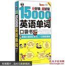 分好类超好背15000英语单词口袋书 英语与其他外语 耿小辉主编 正版图书