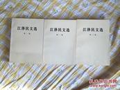 江 泽民文选(三卷全)10品全新未阅
