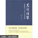 君朋讲习:丽泽崛起与《易经》教育智慧【正版】