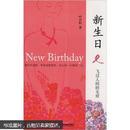 新生日:飞过人间的无常(附《珍爱乳房》纪实系列片DVD)